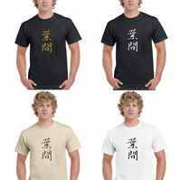 Yip Man Ip Man Chinese Text T Shirt