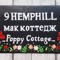Hand Painted Made To Order Rectangular Slate Door Sign - 30cm by 20cm