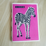 Zebra Notebook Journal - Handmade Zoo themed book - Teen gift, Teacher Gift