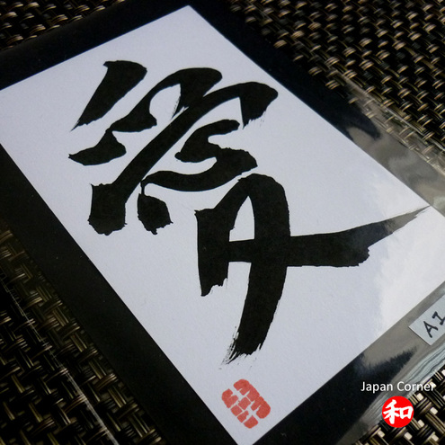 Japanese Calligraphy 'LOVE'