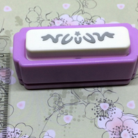 Decorative border paper craft punch