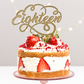 Eighteen Cake Topper Party Decoration GLITTER GOLD