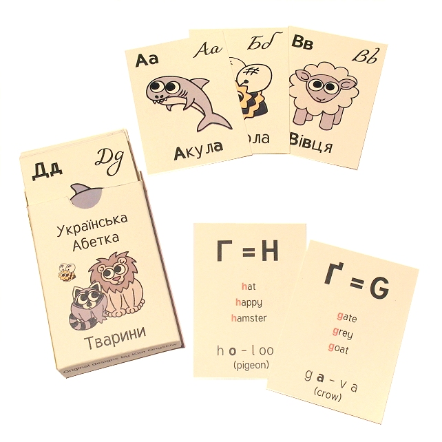 Ukrainian Alphabet of Animals - flashcards to learn Cyrillic