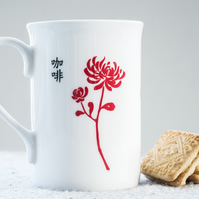 Red Chinese Chrysanthemum bone china coffee mug Far Eastern Oriental flower