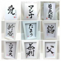 Postcard size, Personalised Japanese Calligraphy, 15cm x 10cm, Unframed